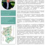 Комплексная схема Костанайской области цели и задачи