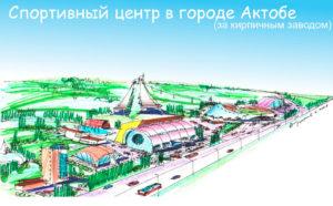 Спортивный центр в городе Актобе. За кирпичным заводом